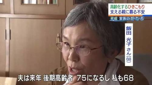 Cha mẹ Nhật 80 tuổi tan nát trái tim vì những đứa con tuổi 50